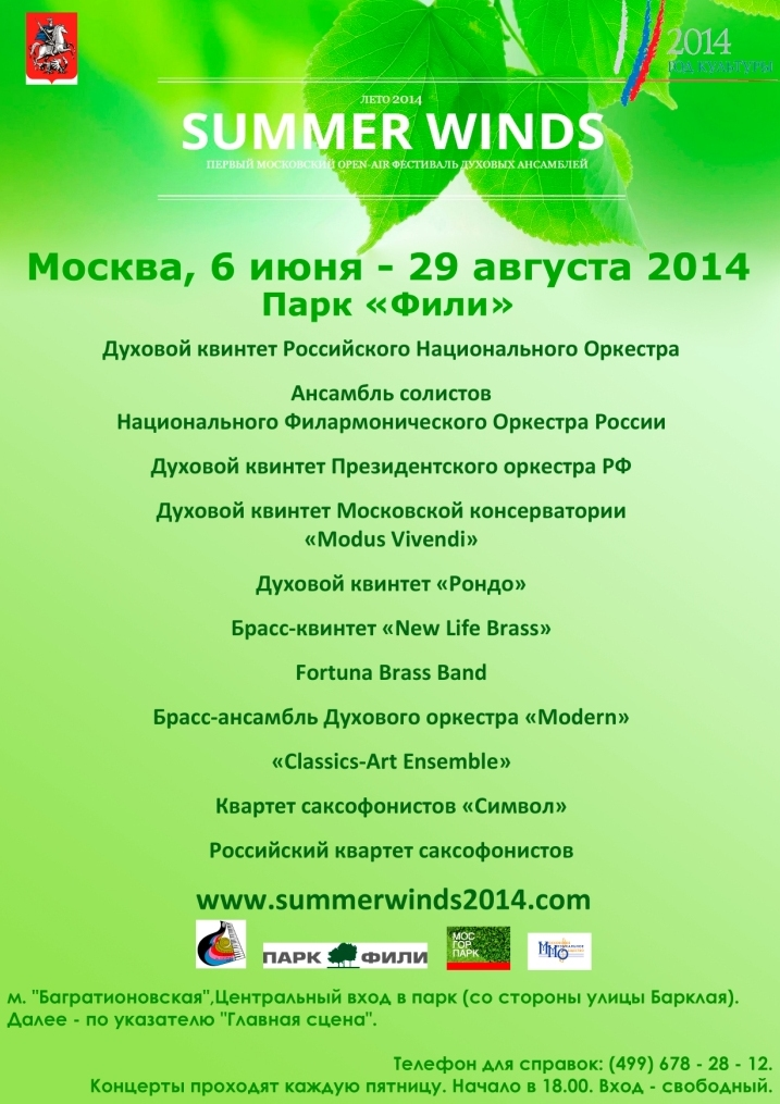 Summer Winds 2014