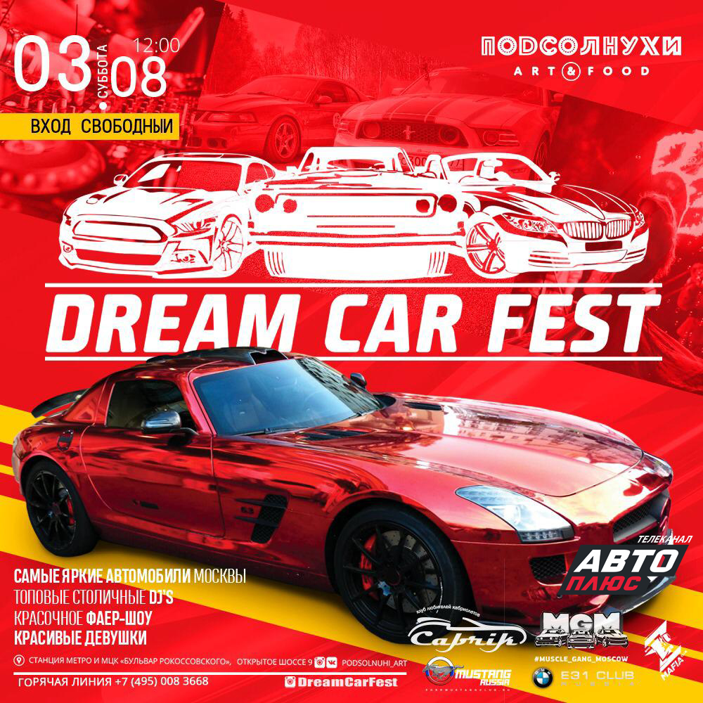 Dream Car Fest